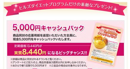ヒルズダイエットのパステルゼリープラスが5000円キャッシュバック