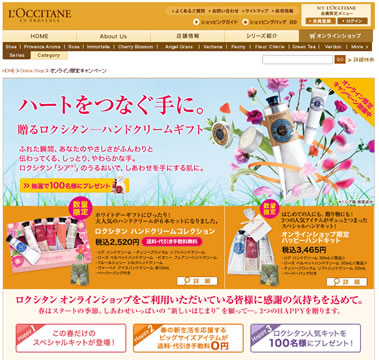 ロクシタン HAPPY3キャンペーン 2012年2月