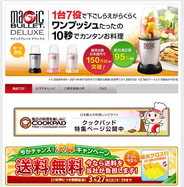ショップジャパンのホームページ画像