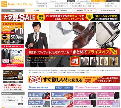 PSFA(パーフェクトスーツファクトリー) 229円割引クーポン