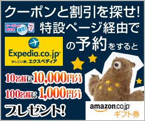 エクスペディアの予約をすると最大1万円分ギフト券【限定】