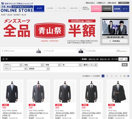 洋服の青山オンラインストアーでスーツが全品半額