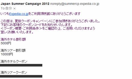 届くメールのサンプル画像