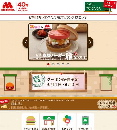 モスのテリヤキチキンバーガー 100円引きクーポン