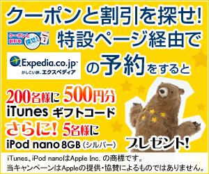 エクスペディアの予約で2人に1人にiTunes ギフトコード500円分