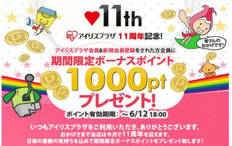 アイリスプラザ 1000円分のポイントプレゼント 2012年6月