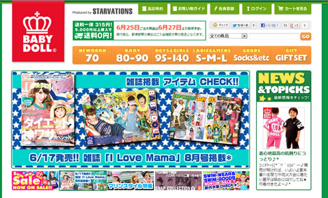 STARVATIONS BABY DOLL 50%割引セール