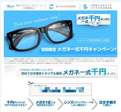 コンタクトさんでメガネ一式が千円