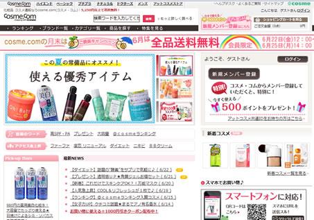 コスメ・コム 送料無料キャンペーン 2012年6月