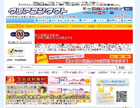 クリアコンタクト 全品送料無料 2012年6月