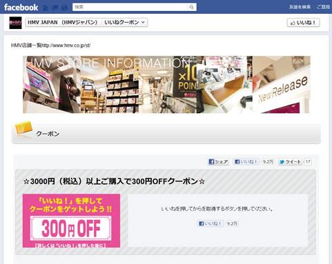 FACEBOOK内のHMVのページ スクリーンショット画像