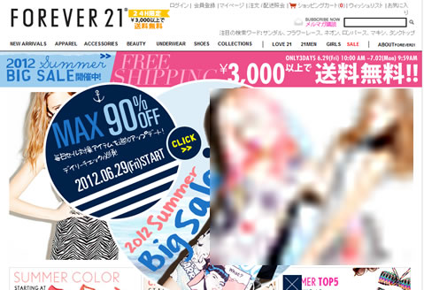 Forever21 MAX90%SALEと送料無料 2012年7月