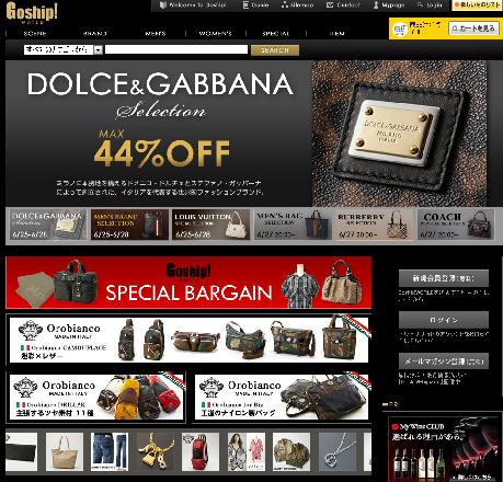Goship! 人気のブランド品を最大60%OFFで販売