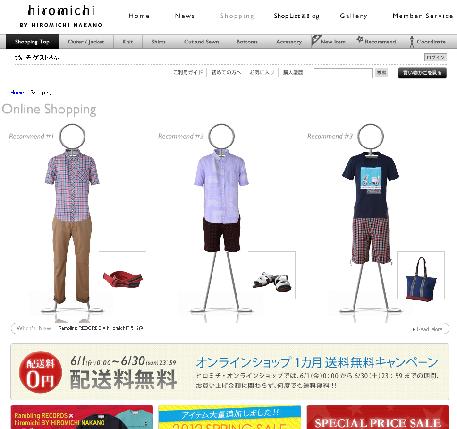 HIROMICHI NAKANOで送料無料キャンペーン
