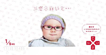 キャンペーンページで赤ちゃんの顔で作ってみたサンプルの画像