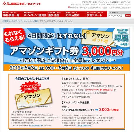 LEC Amazonギフト券3000円分をプレゼント 2012年6月