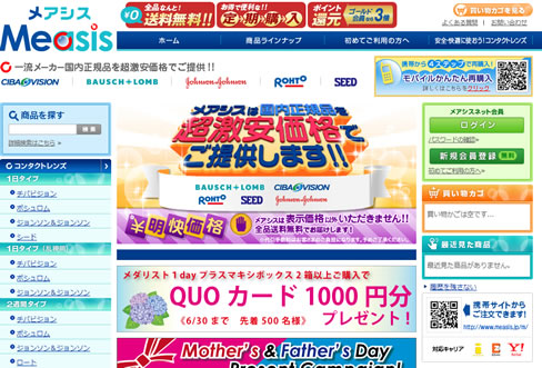 メダリストワンデープラスマキシボックス2箱でQUOカード1000円