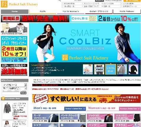 パーフェクトスーツファクトリー スーツが最大2000円引きクーポン