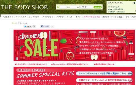 THEBODYSHOP 最大2000円割引クーポン 2012年7月