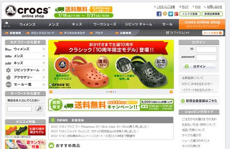 クロックス MAX50%セールと送料無料
