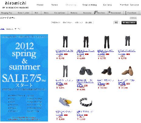 HIROMICHI NAKANO 夏物が最大50%OFF 2012年