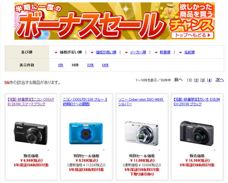 カメラのキタムラ 半期に1度のセール開催 2012年7月
