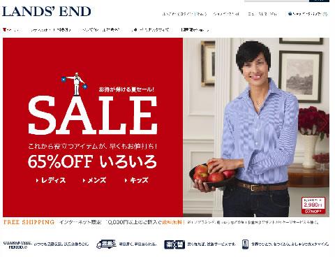 ランズエンド 2012年夏セールで65%OFF