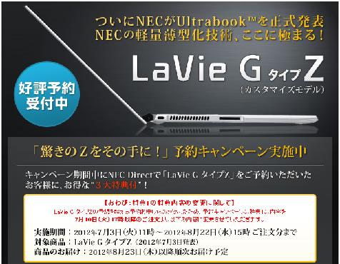 LaVie G タイプZ 3大予約特典がすごい