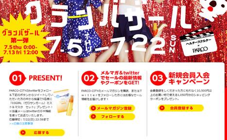 PARCO 1050円割引クーポン 2012年7月