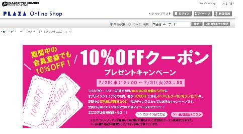 PLAZA 10%OFFクーポン 2012年7月