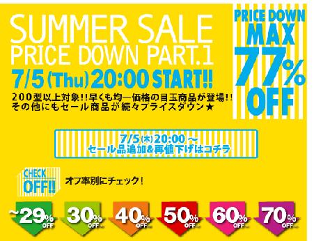 ナルミヤオンライン MAX77%OFFセール 2012年7月