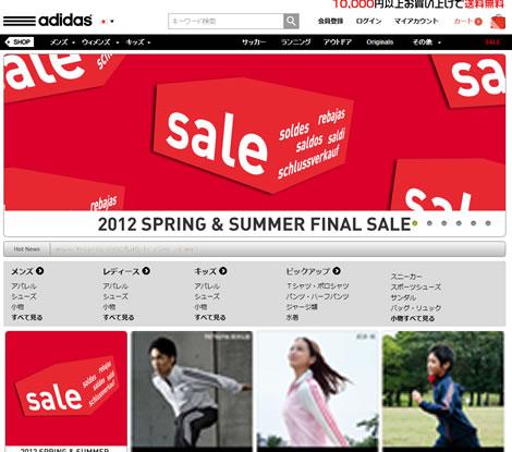 adidas公式オンラインショップで5%OFFのクーポン