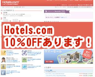 Hotels.com 10%OFFクーポン 2012年8月