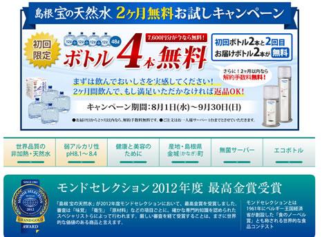 島根 宝の天然水が2ヵ月無料