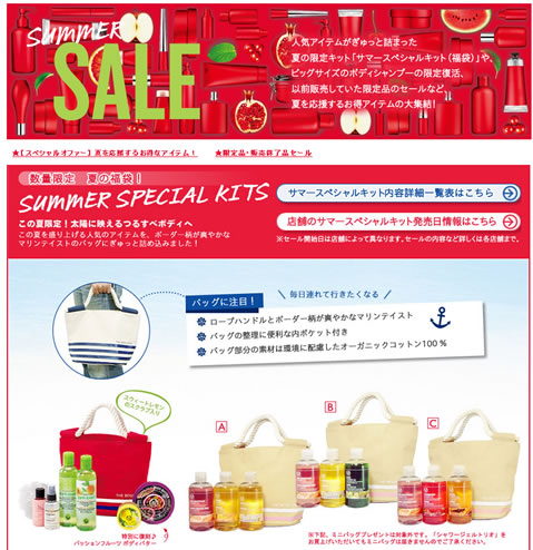 THE BODY SHOP 2000円クーポンを配布 2012年8月