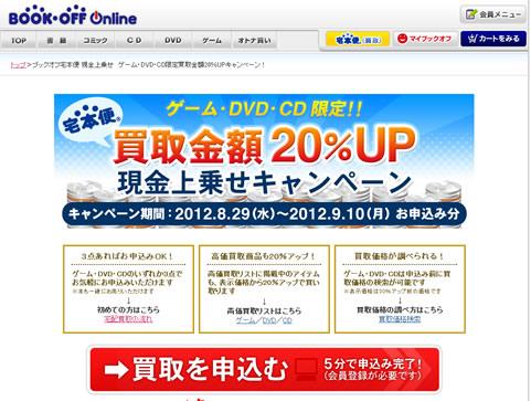 ブックオフオンライン 買取額20%アップ中 2012年8月