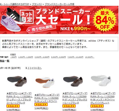 チヨダオンライン 990円でNIKEのシューズ販売