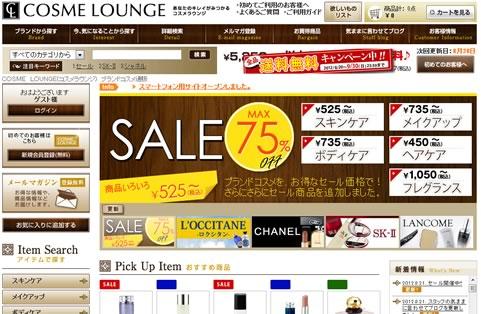 ブランドのコスメ通販サイトが送料無料 2012年8月