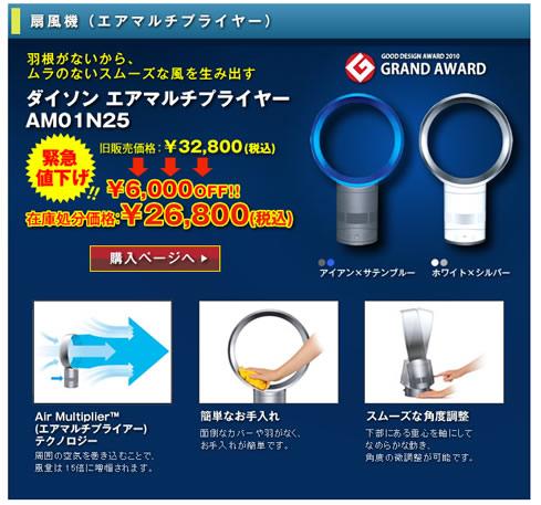 ダイソンの羽の無い扇風機が実質21800円で販売