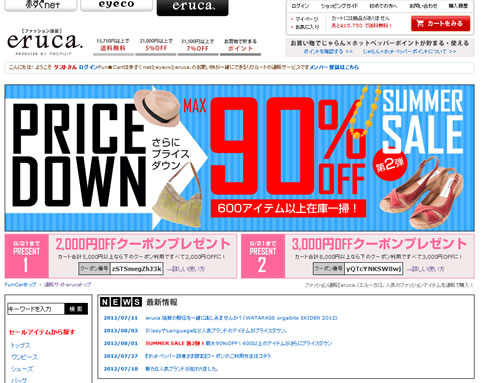 eruca 3000円割引クーポンをプレゼント 2012年8月