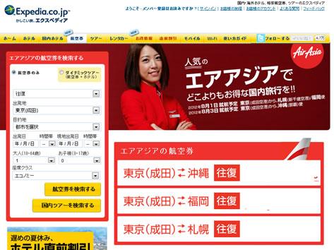 エクスペディアでエアアジアジャパンセール 航空券が100円