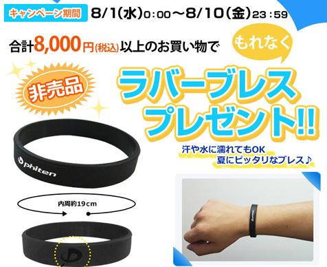 ファイテン 8千円以上の購入でラバーブレスプレゼント