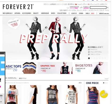 Forever21 10%OFFクーポン 2012年8月