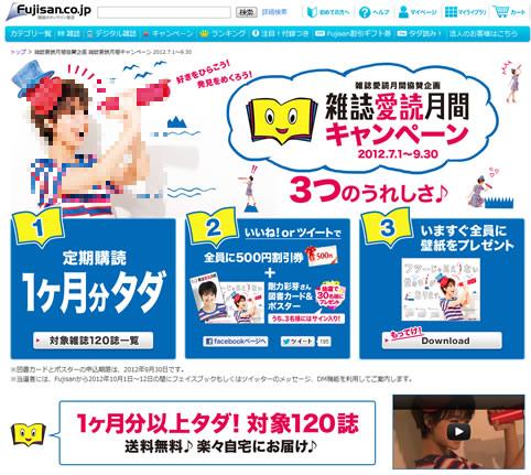 Fujisan 定期購読1ヵ月無料と500円割引クーポン