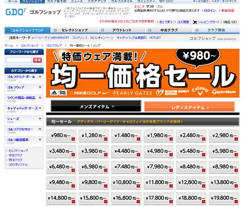 ゴルフダイジェストオンライン ウェアが980円から販売