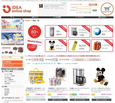 IDEA ハイセンスな雑貨が最大80%OFF 2012年8月