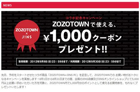 JINSで購入するとZOZOのクーポン1000円