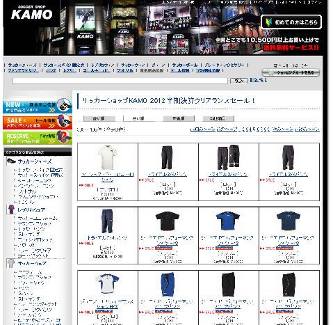 サッカーショップKAMO 2012半期決算セール
