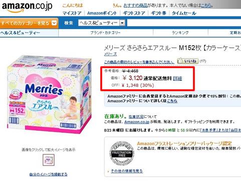 花王メリーズの紙おむつが10%OFF Amazon