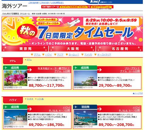近畿日本ツーリスト 7日間限定で海外旅行のタイムセール